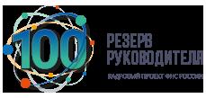 «100» Резерв Руководителя